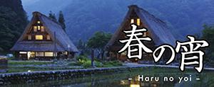 haru_no_yoi_bn